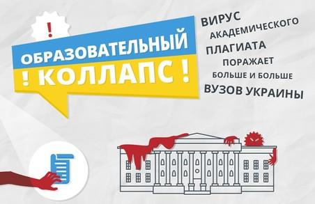 Українських студентів перевірили на плагіат. Результати сумні