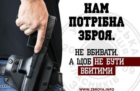 Ми виступаємо проти вільного та за законний обіг зброї. Відкритий лист до Авакова