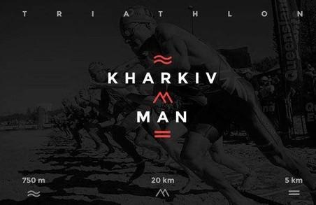 Харківські любителі триатлону визначатимуть найсильнішого