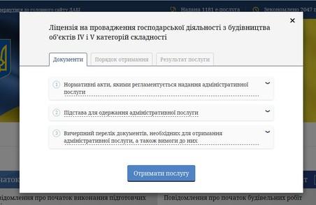 Ліцензію на будівництво першою в Україні можна отримати через Інтернет