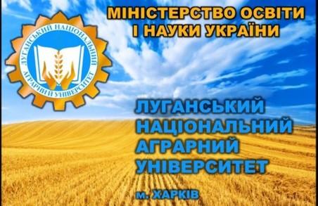 Луганський агроуніверситет набирає студентів із зони АТО