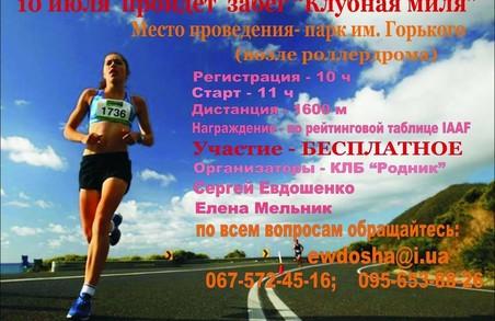 Харків'янам пропонують навипередки пробігти милю