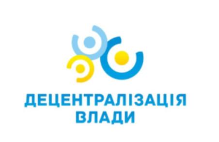 В Україні створять Проектний офіс секторальної децентралізації