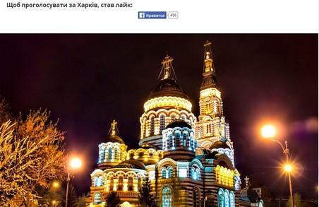 Українці обирають найкраще місто