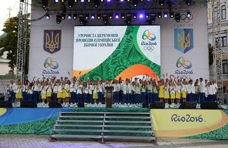 Українці урочисто провели свою збірну на Олімпіаду