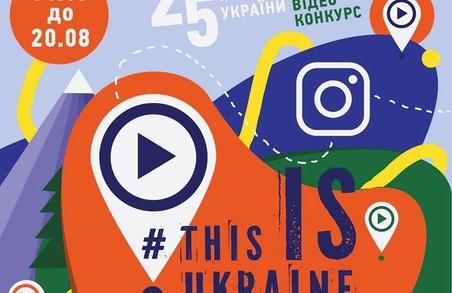 До 25-ї річниці незалежності в Україні проводять конкурс відео