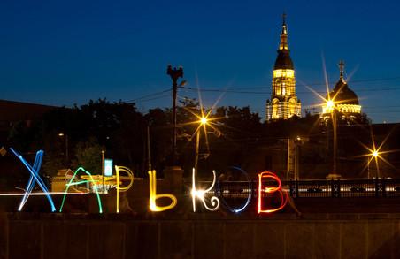 Як у Харкові будуть святкувати День міста