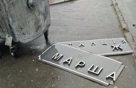 У Харкові ще декілька станцій метро тепер мають нову назву
