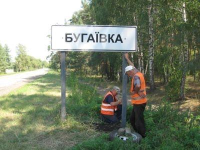 Поступова декомунізаця: дорожні знаки тепер з новими назвами