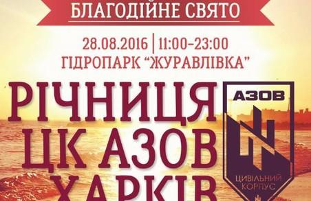 """Пляжний волейбол, музичний концерт і програма для дітей: як у Харкові відзначать річницю ЦК """"Азов"""""""