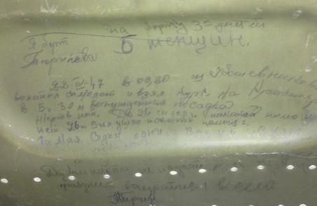 Знайдено записи на обшивці Дугласа, який впав в 1947 році