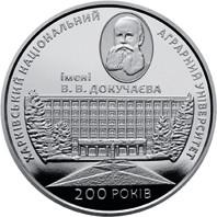 На честь Харківського аграрного університету випустили монету номіналом 2 гривні
