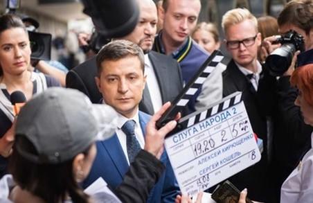 """У Харкові будуть знімати продовження серіалу """"Слуга Народу"""""""