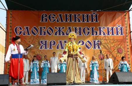 У Харкові проходить Великий Слобожанський ярмарок