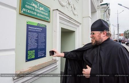 Харківські храми заговорять з туристами сучасною мовою