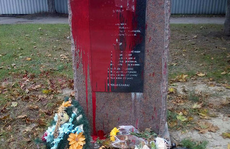 У Харкові облили фарбою пам'ятник (ФОТО)