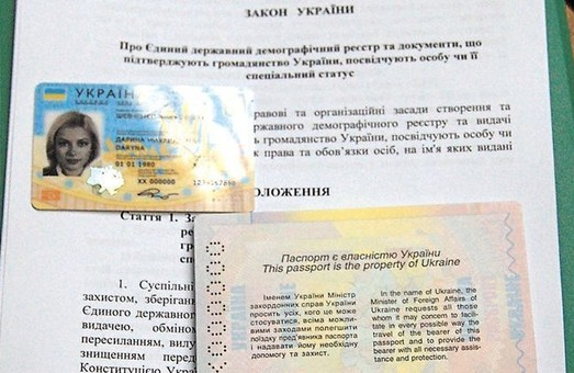 Відсьогодні українці можуть змінити внутрішній паспорт на «посвідчення особи»