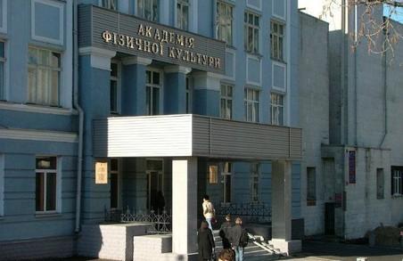 У Харківській державній академії фізичної культури за захист дисертації вимагали хабар
