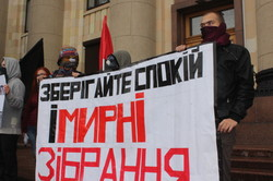 «Захистимо свободу мирних зібрань». У Харкові протестували проти законопроекту №3587