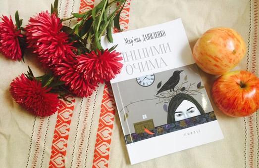 «Іншими очима»: у ЛітМузеї презентують збірку поезій Мар'яни Даниленко