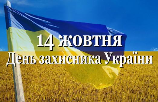 День Захисника України святкуватимуть у Харкові: програма заходів