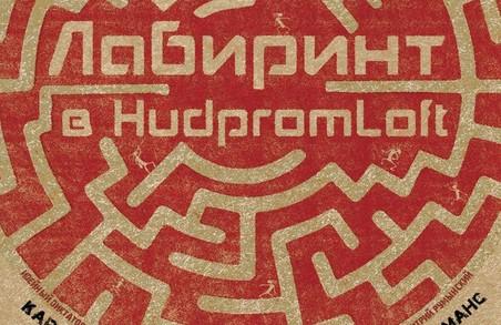 У Харкові відкриється виставка, що розширює свідомість