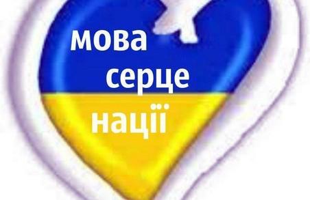 Сьогодні святкують День української писемності та мови