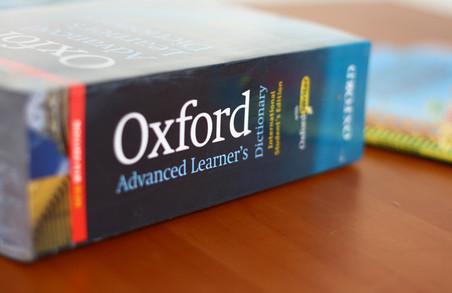 Оксфордський словник вибрав слово 2016 року