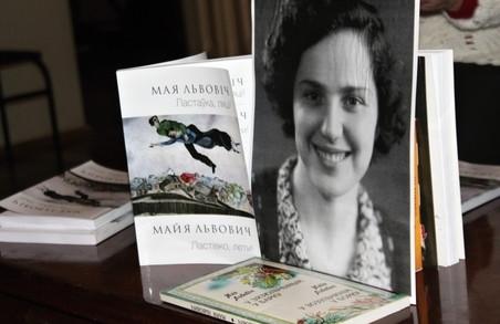 Книга-прощання: в Спілці була презентована посмертна збірка Майї Львович