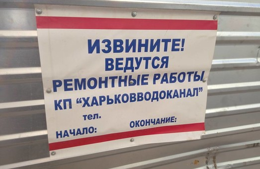 У частині Харкова тимчасово припинено водопостачання