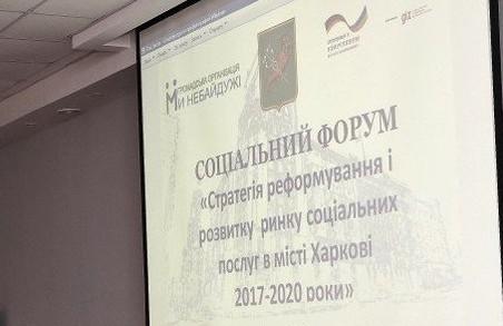 У Харкові з'явилася ідея створити благодійний фонд для роботи з громадськими організаціями