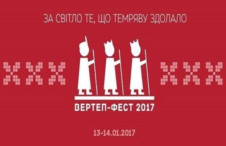 На Харківщині відродять традицію різдвяного вертепу