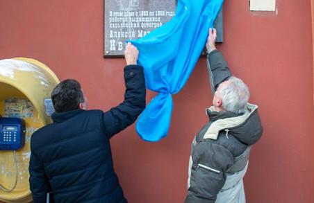 У Харкові відкрили меморіальну дошку свідку катастрофи царського поїзда