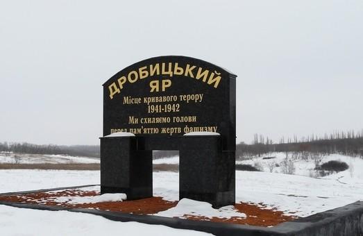 «Ніколи знову». У Харкові вшанували 75 річницю трагічних подій в Дробицькому Яру