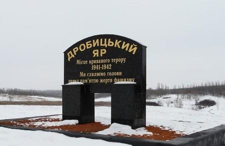 У Харкові вшанували 75 річницю трагічних подій в Дробицькому Яру