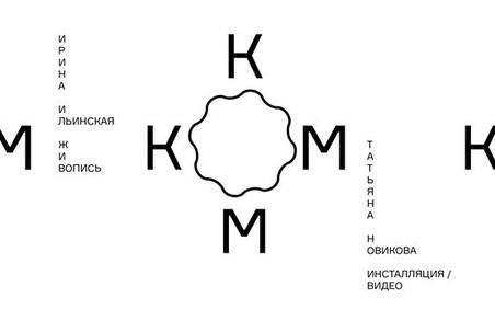 """""""Ком"""" у галереї Vovatanya: харків'ян запрошують на виставку двох художниць"""