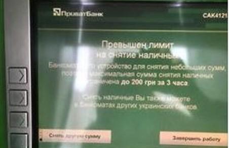 Урядове рішення щодо націоналізації Приватбанку может бути прийняте сьогодні увечері - ЗМІ