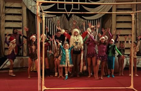 Старий цирк дав новорічну виставу для малечі з дитбудинків / Фоторепортаж