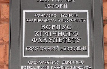 На пам'ятках історії та мистецтва Харківщини почали встановлювати охоронні дошки