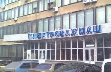 ФДМУ чекає пропозицій потенційних інвесторів щодо приватизації ДП «Завод «Електроважмаш»