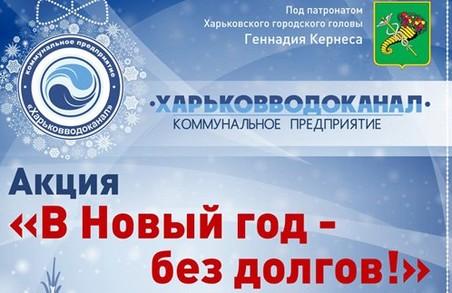 «Харківводоканал» висунув пропозицію, від якої неможливо відмовитися