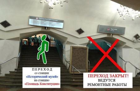 Обмежено перехід між двома центральними станціями метро