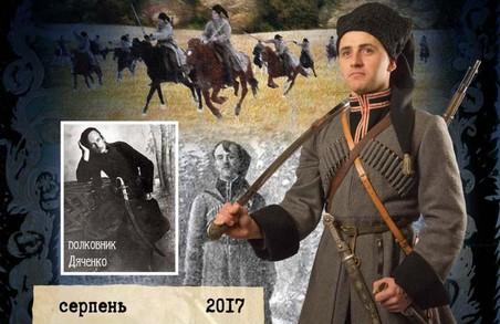 В Україні надруковано календар із зображеннями вояків часів УНР