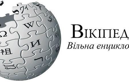 Урядовці перепишуть українську Вікіпедію