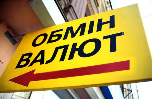 Офіційним обмінним оператором валют є «Укрпошта»
