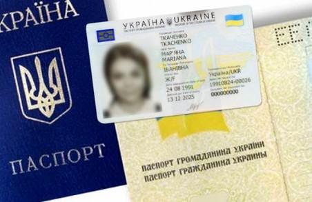 Нові паспорти у вигляді ID-карти можна буде отримати у двох районах Харкова
