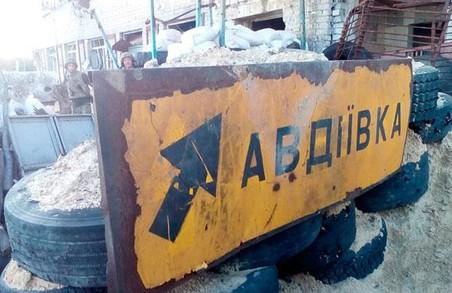 Бої під Авдіївкою і на Маріупольському напрямку тривають