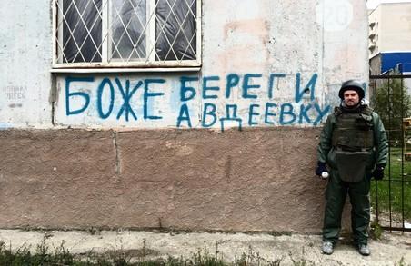У районі Авдіївки продовжуються обстріли, є поранені