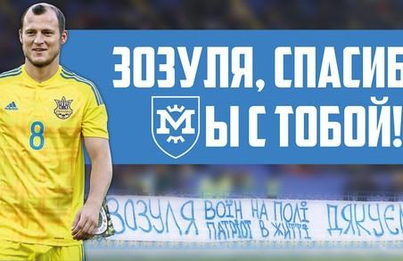 Урядовці повинні захистити Зозулю - нашого футболіста і патріота України - ультрас