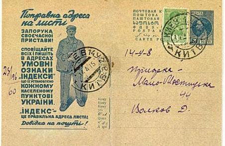 Індекси для поштових відправлень винайшли у Харкові